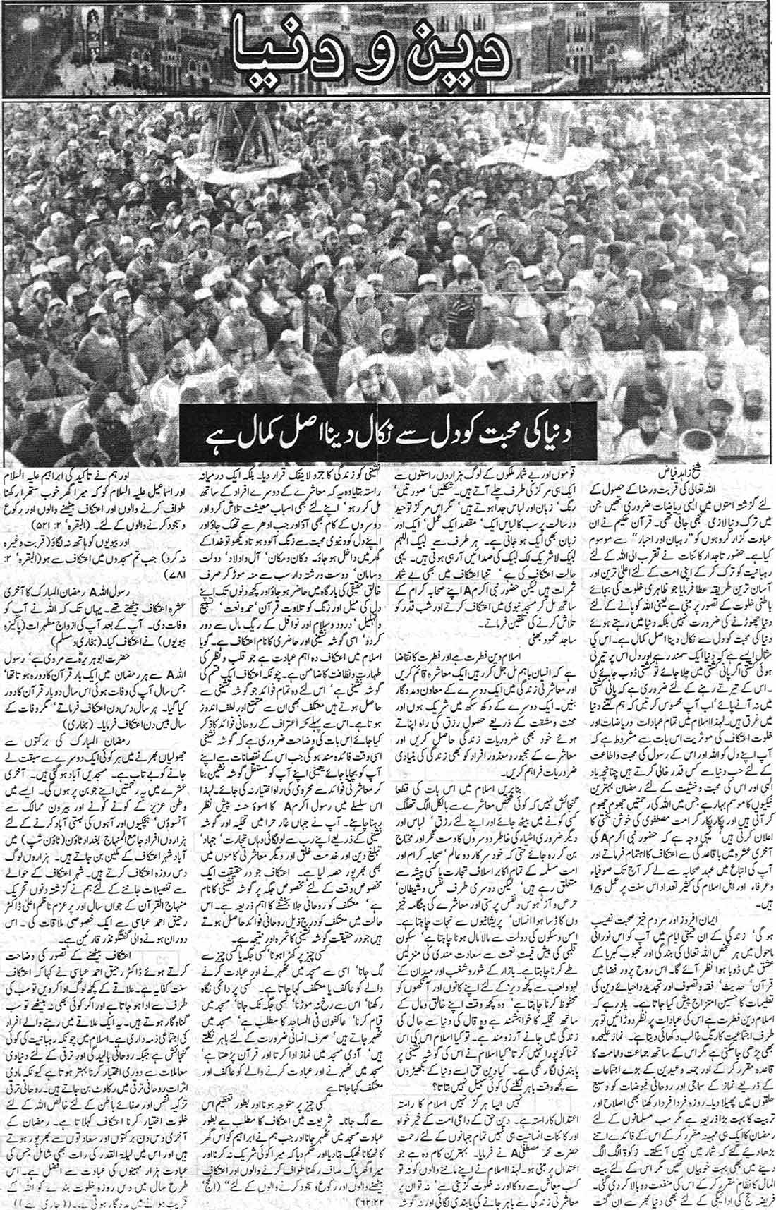 Minhaj-ul-Quran  Print Media Coverage Daily Musawat