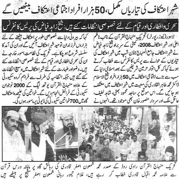 Minhaj-ul-Quran  Print Media Coverage Daily Nawa i Waqt Page : 5