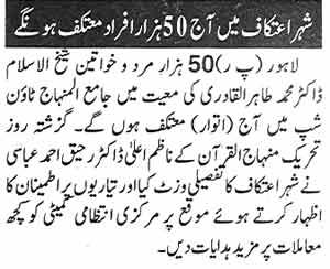 Minhaj-ul-Quran  Print Media Coverage Daily Nawa i Waqt Page: 4