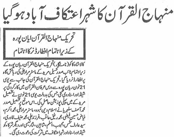 Minhaj-ul-Quran  Print Media Coverage Daily Sahafat Front Page