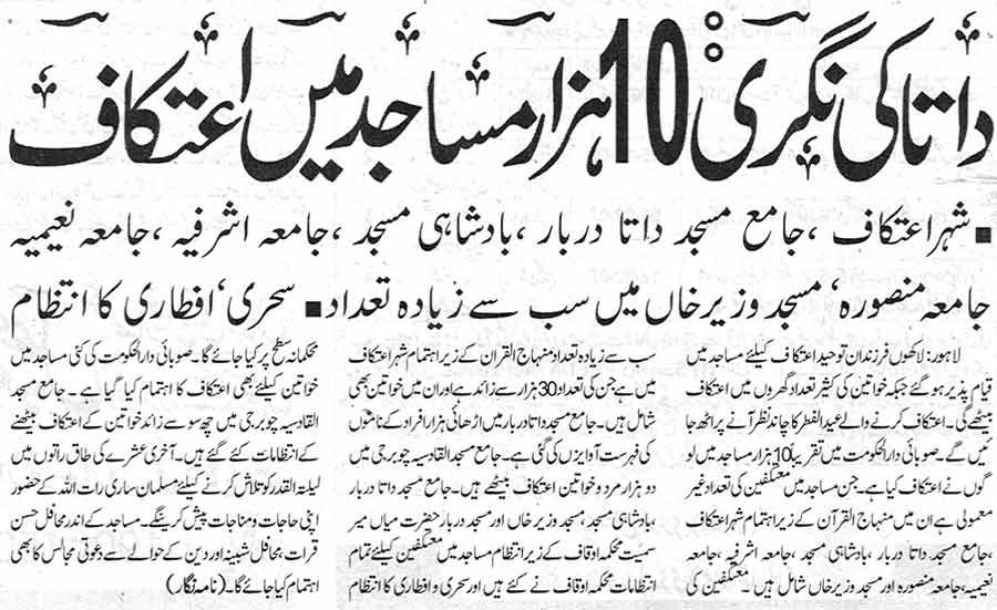 Minhaj-ul-Quran  Print Media CoverageDaily Aaj Kal Back Page