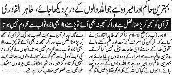 Minhaj-ul-Quran  Print Media Coverage Daily Musawat Back Page
