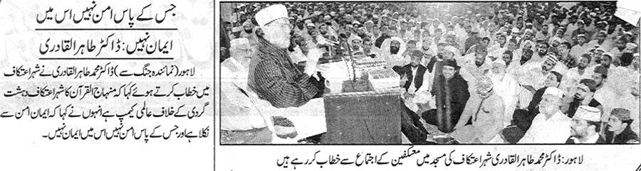 Minhaj-ul-Quran  Print Media Coverage Daily Jang Page: 2