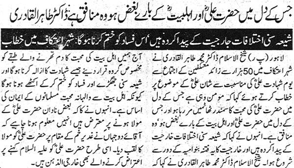Minhaj-ul-Quran  Print Media CoverageDaily Jurat Page: 3