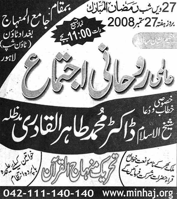 تحریک منہاج القرآن Minhaj-ul-Quran  Print Media Coverage پرنٹ میڈیا کوریج Daily Jang Page: 4