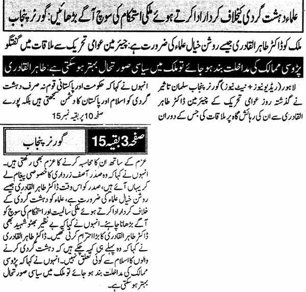Minhaj-ul-Quran  Print Media CoverageDaily Nawa-e-Waqt Page: 3