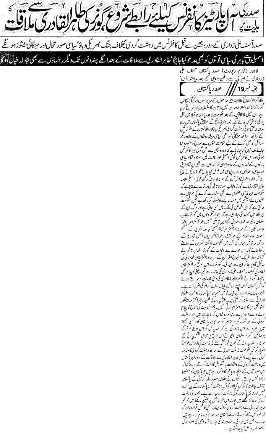 Minhaj-ul-Quran  Print Media Coverage Daily Khabrain Page: 3