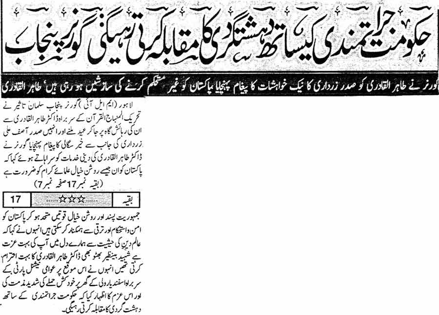 Minhaj-ul-Quran  Print Media CoverageDaily Musawat Front Page