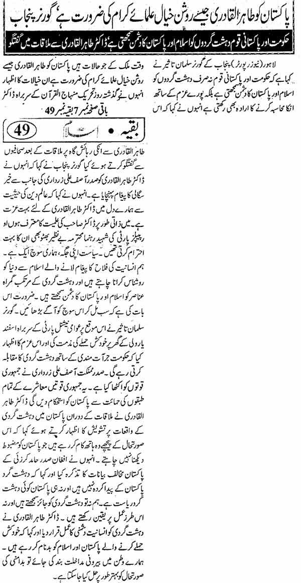 تحریک منہاج القرآن Minhaj-ul-Quran  Print Media Coverage پرنٹ میڈیا کوریج Daily Islam Back Page