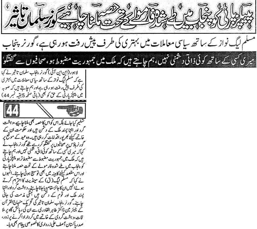 Minhaj-ul-Quran  Print Media Coverage Daily Jurat Back Page