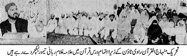 Minhaj-ul-Quran  Print Media Coverage Daily jinnah Page: 6