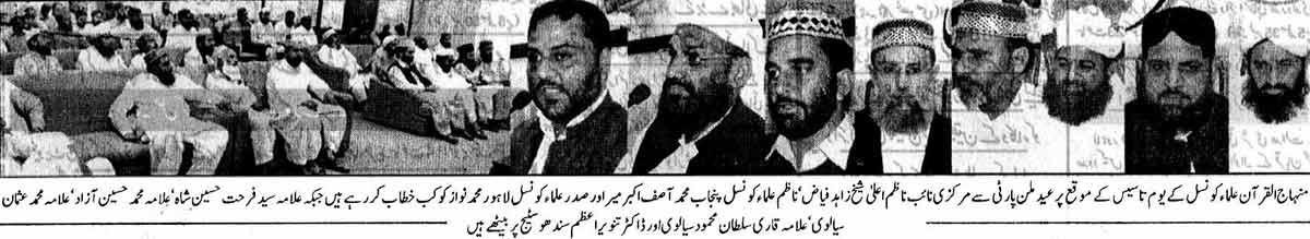 Minhaj-ul-Quran  Print Media CoverageDaily Pakistan Page: 7