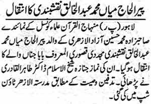 Minhaj-ul-Quran  Print Media CoverageDaily Jang Page: 5
