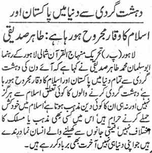 Minhaj-ul-Quran  Print Media Coverage Daily Jinnah Page: 3