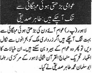 Minhaj-ul-Quran  Print Media Coverage Daily Nawa i Waqt Page: 19