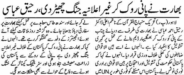Minhaj-ul-Quran  Print Media Coverage Daily Pakistan Page: 7