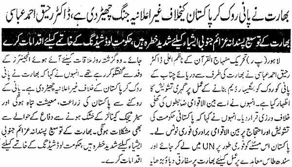 Minhaj-ul-Quran  Print Media Coverage Daily Islam Page: 2