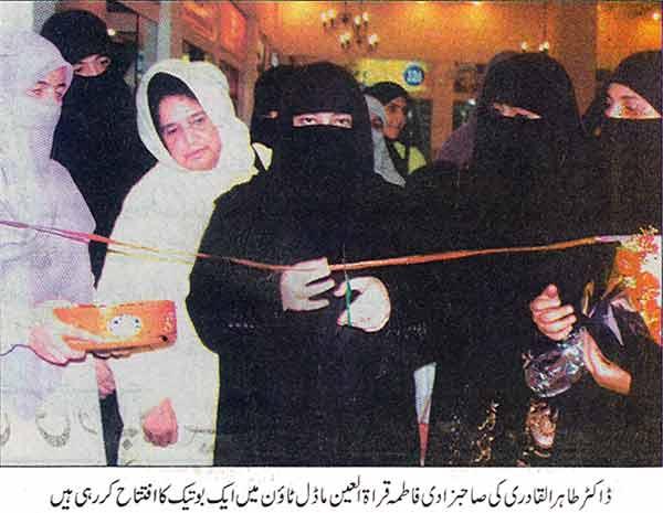 Minhaj-ul-Quran  Print Media Coverage Daily Waqt Page: 14