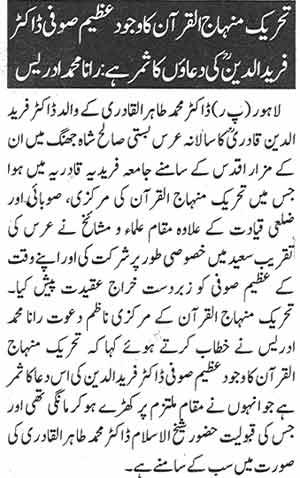 Minhaj-ul-Quran  Print Media CoverageDaily Nawa i Waqt Page: 6