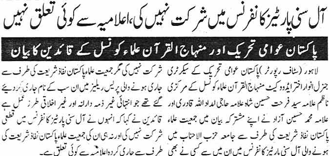 Minhaj-ul-Quran  Print Media CoverageDaily Musawat Page; 2