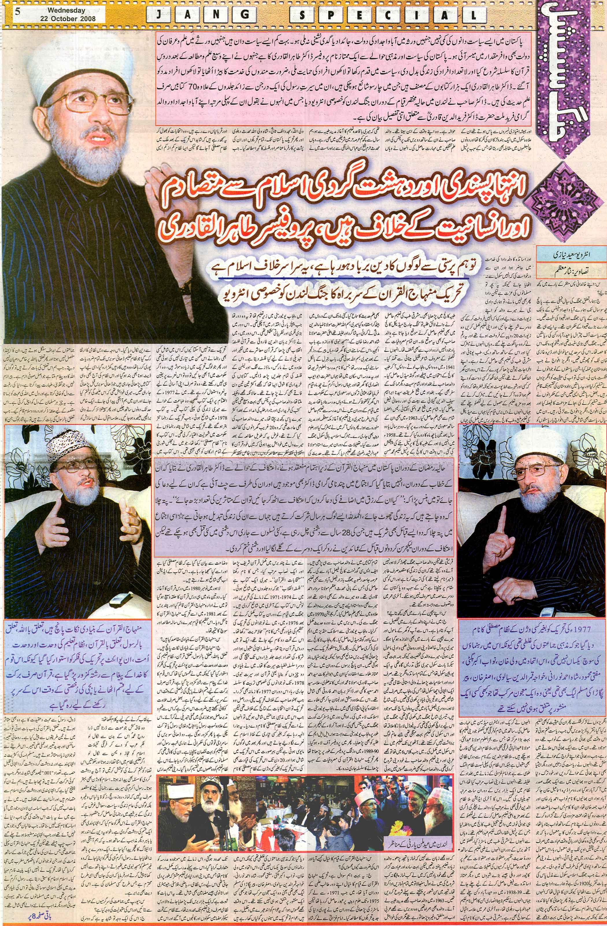 Minhaj-ul-Quran  Print Media CoverageDaily Jang-p-5