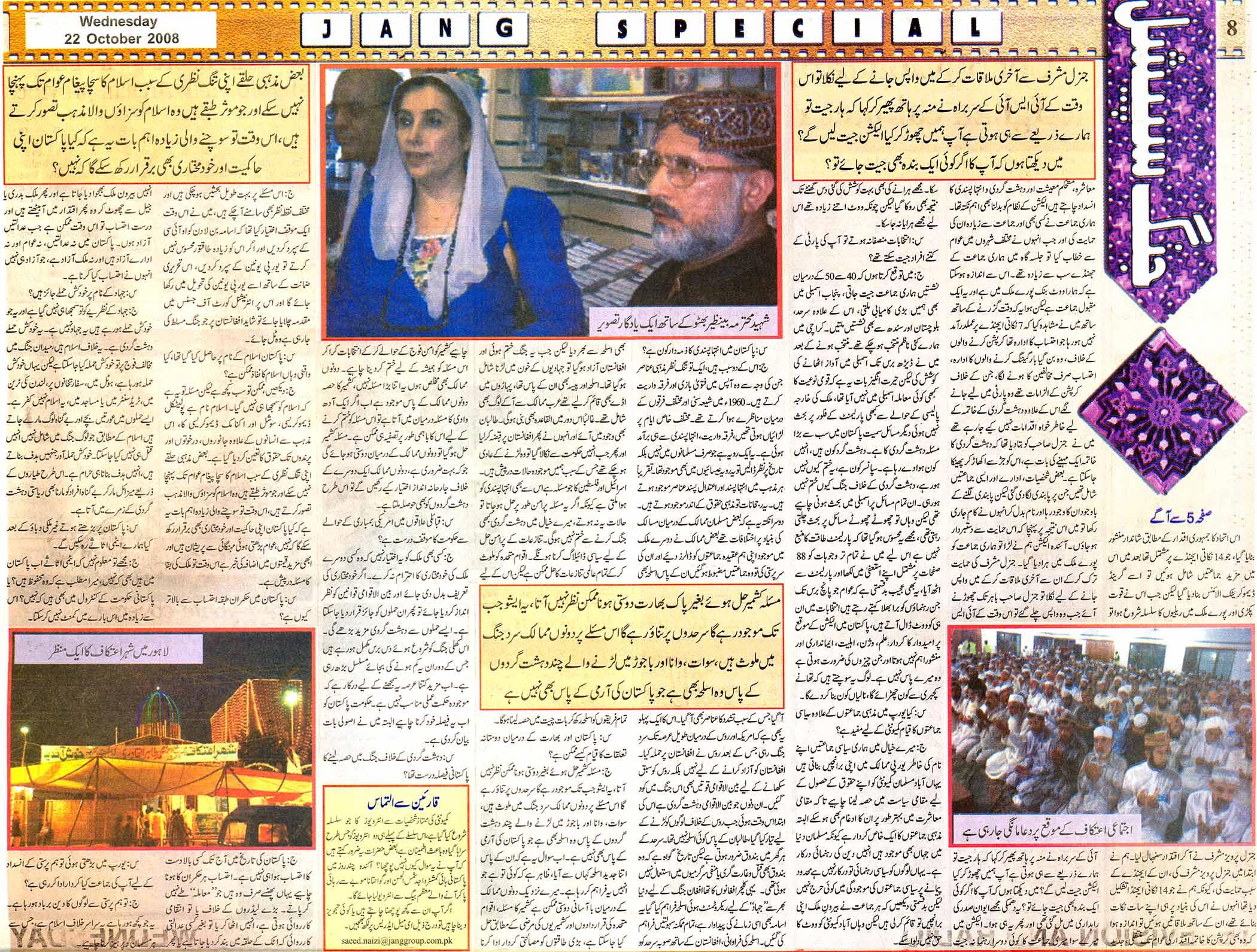 Minhaj-ul-Quran  Print Media CoverageDaily Jang-p-8