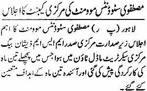 Minhaj-ul-Quran  Print Media CoverageDaily Jang Page: 13