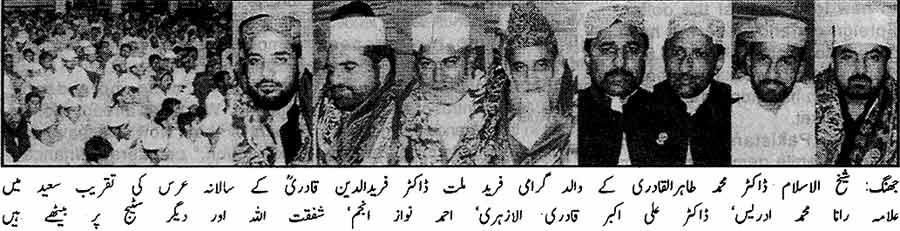 Minhaj-ul-Quran  Print Media CoverageDaily Nawa-i-Waqt Page: 19