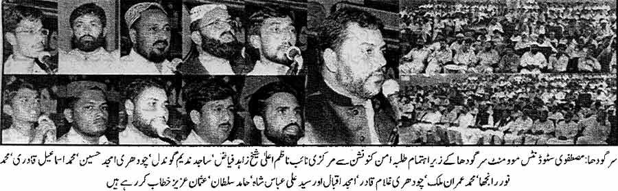 Minhaj-ul-Quran  Print Media CoverageDaliy Ausaf