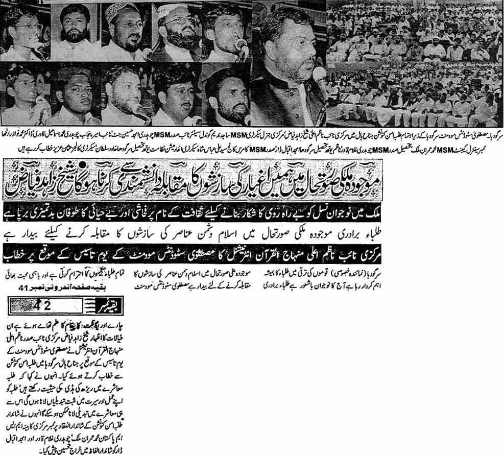 Minhaj-ul-Quran  Print Media CoverageDaily Aljalal
