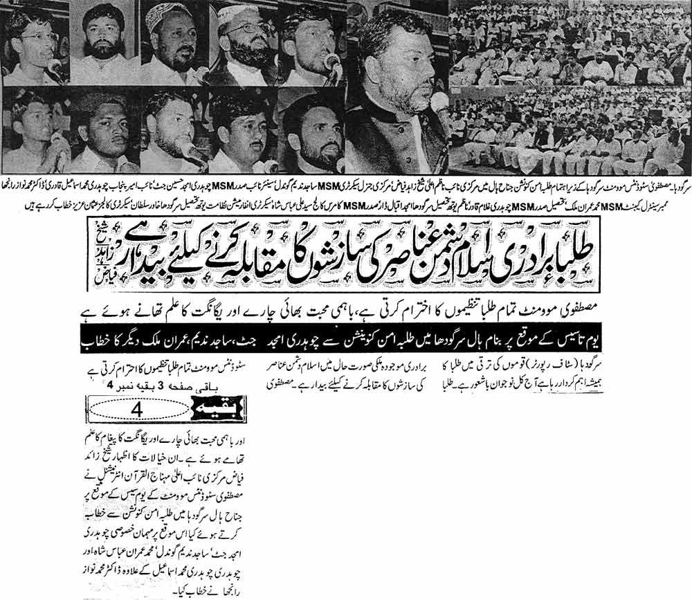 Minhaj-ul-Quran  Print Media CoverageDaily Awami Rai