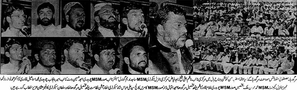 Minhaj-ul-Quran  Print Media CoverageDaily Dawat-e-Amal