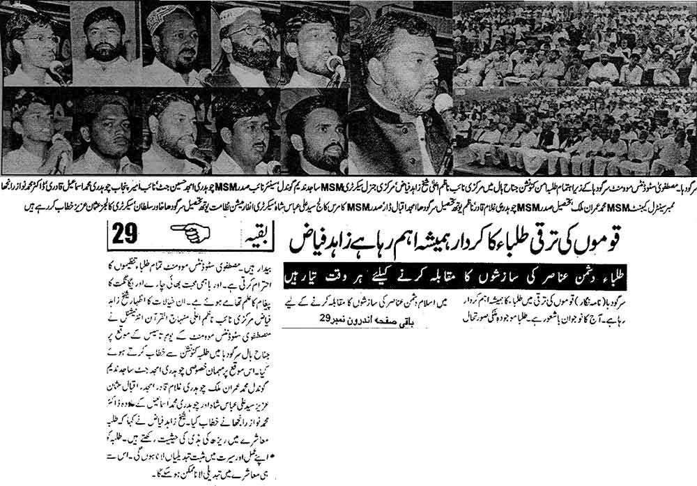 Minhaj-ul-Quran  Print Media CoverageDaily Nawa-e-Jahmoor