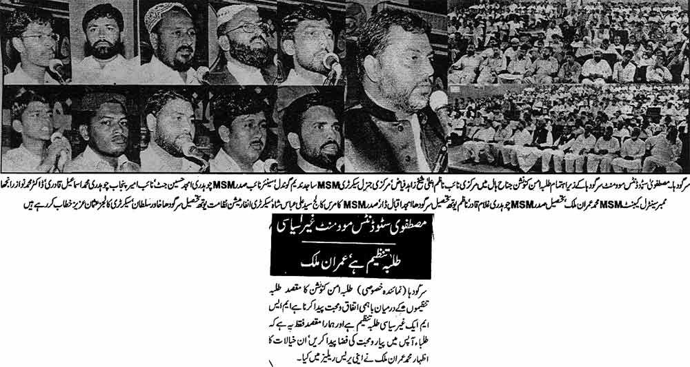 Minhaj-ul-Quran  Print Media CoverageDaily Nawa-i-Sharar