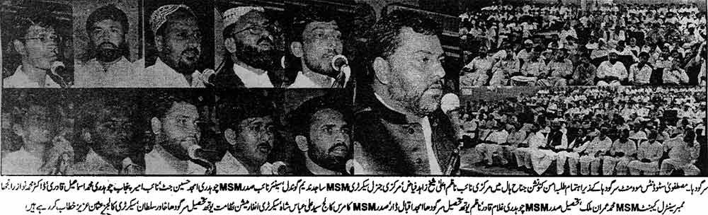Minhaj-ul-Quran  Print Media CoverageDaily Rafaqat