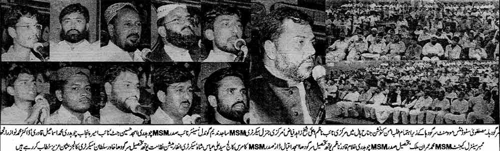 Minhaj-ul-Quran  Print Media CoverageDaily Tajarat