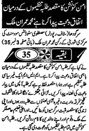 Minhaj-ul-Quran  Print Media CoverageDaily Khabariya