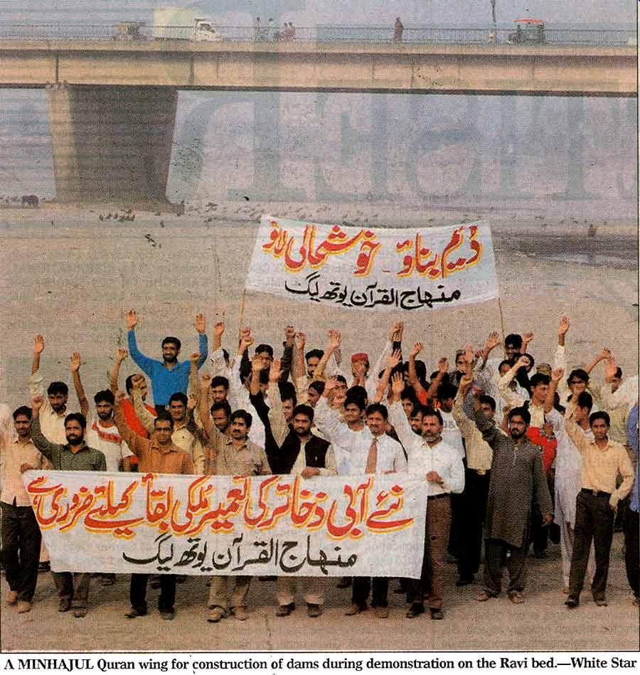 Minhaj-ul-Quran  Print Media CoverageDawn  Page: 19