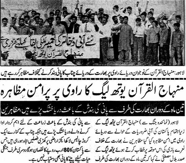 Minhaj-ul-Quran  Print Media CoverageDaily Jang-p-6