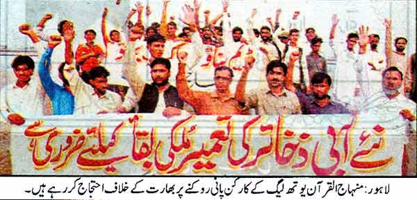 Minhaj-ul-Quran  Print Media CoverageDaily Ausaf Page: 14