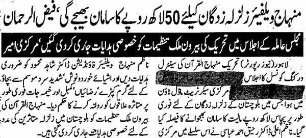 Minhaj-ul-Quran  Print Media CoverageDailiy Insaf Page: 2