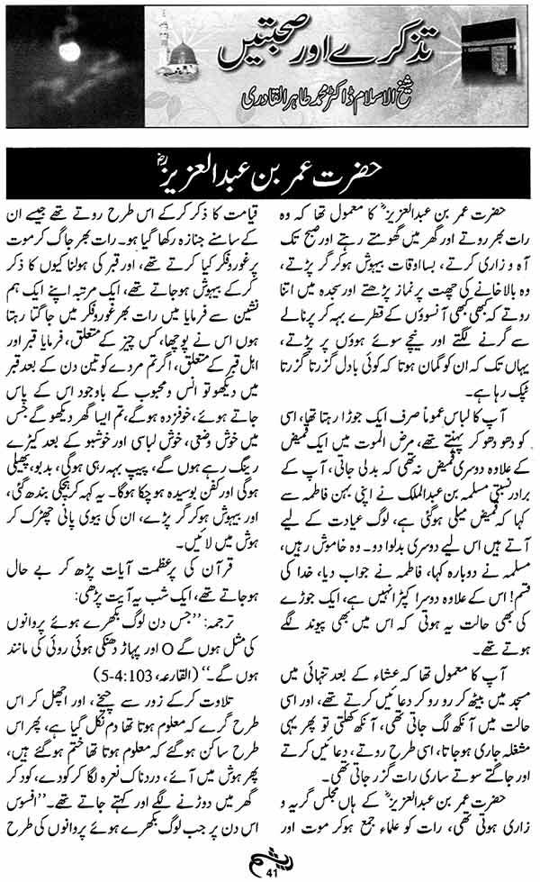 Minhaj-ul-Quran  Print Media CoverageMahnama Raysham