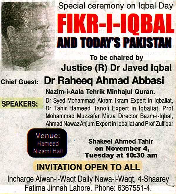 Minhaj-ul-Quran  Print Media CoverageThe Nation Back Page