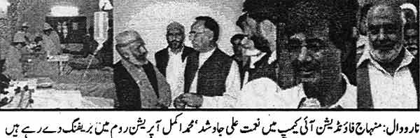 Minhaj-ul-Quran  Print Media Coverage Daily Leader Page: 2