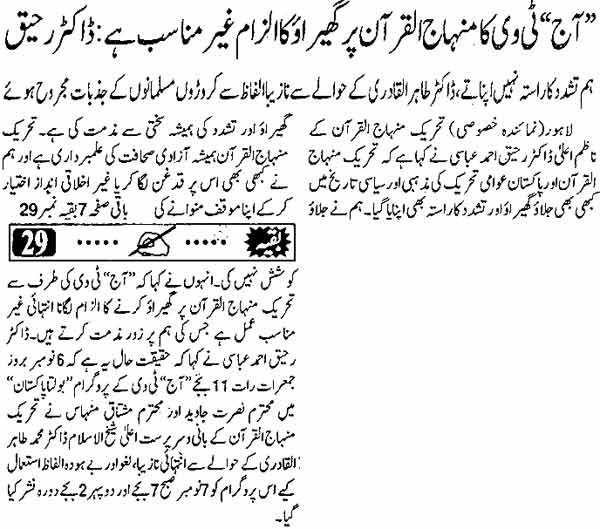 Minhaj-ul-Quran  Print Media CoverageDaily Insaf Last Page