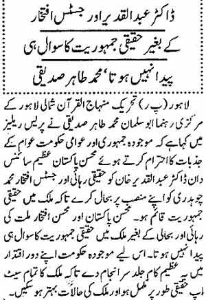 Minhaj-ul-Quran  Print Media CoverageDaily Jurat Page: 8