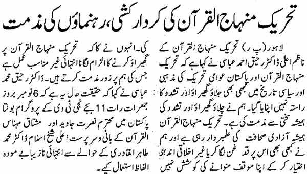 Minhaj-ul-Quran  Print Media CoverageDaily Leader Last Page