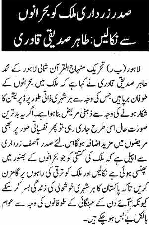 Minhaj-ul-Quran  Print Media CoverageDaily Nawa-i-Waqt Page: 6