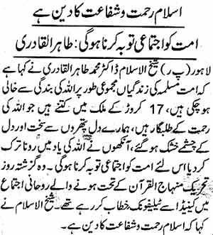 Minhaj-ul-Quran  Print Media CoverageDaily Awaz Page: 2