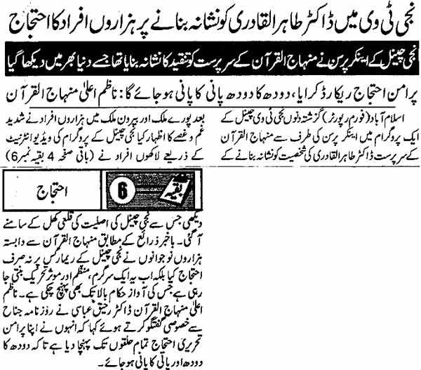 Minhaj-ul-Quran  Print Media CoverageDaily Jinnah Back Page